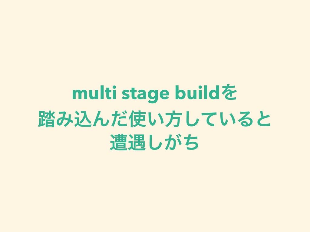 multi stage buildΛ ౿ΈࠐΜ͍ͩํ͍ͯ͠Δͱ ૺ۰͕ͪ͠