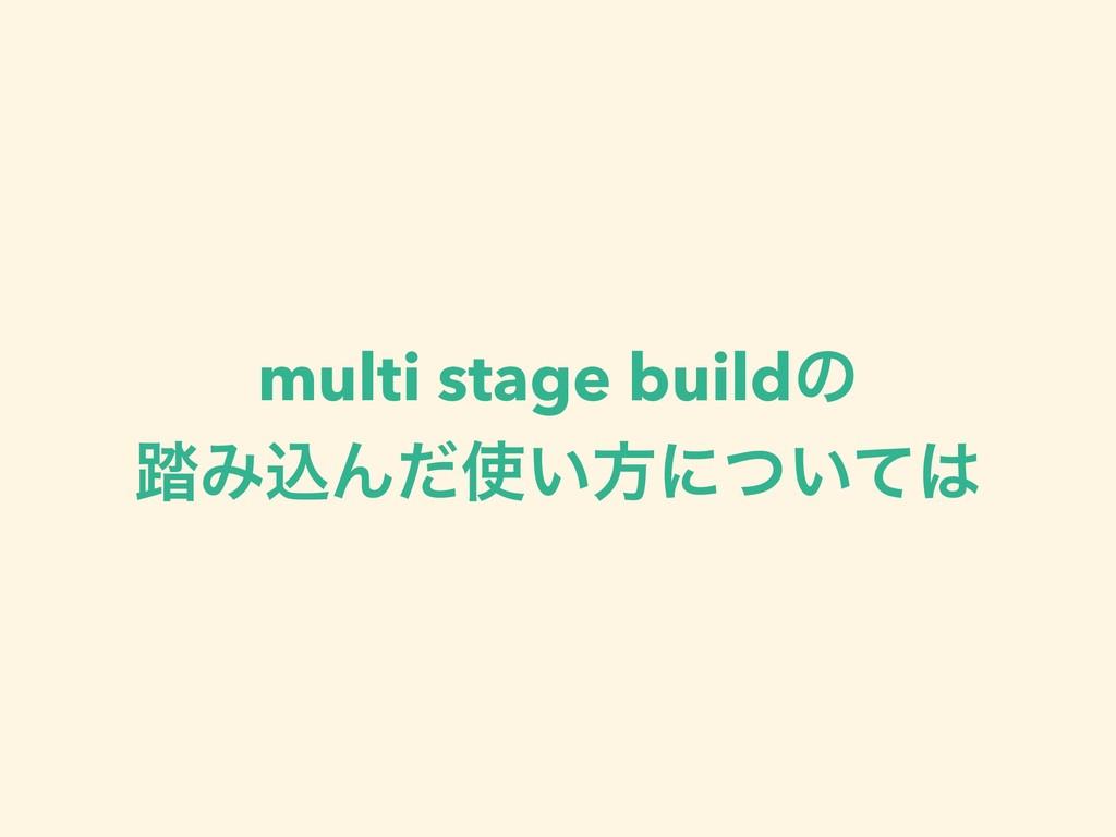 multi stage buildͷ ౿ΈࠐΜ͍ͩํʹ͍ͭͯ