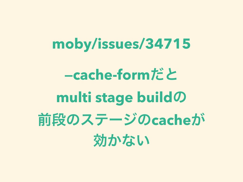 moby/issues/34715 —cache-formͩͱ multi stage bui...
