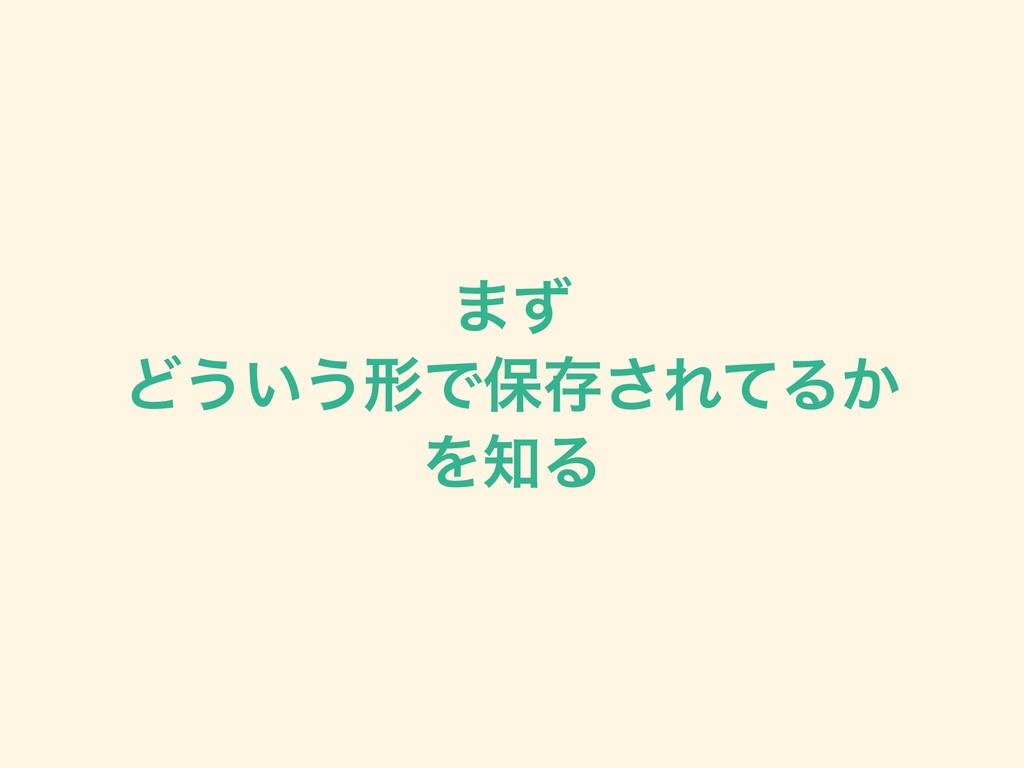 ·ͣ Ͳ͏͍͏ܗͰอଘ͞ΕͯΔ͔ ΛΔ
