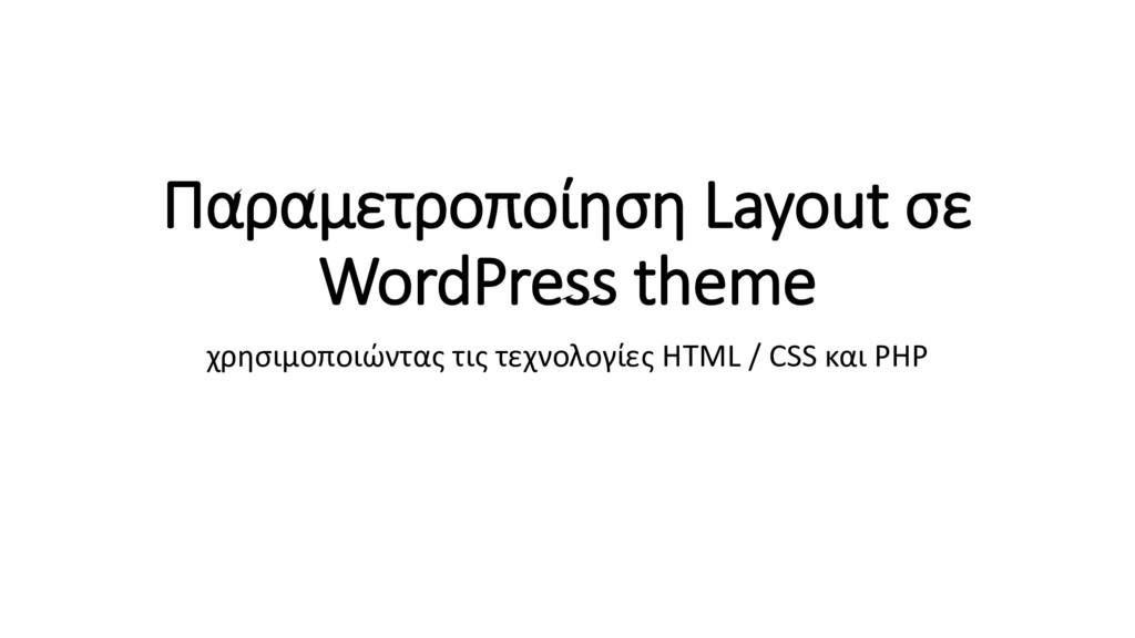 Παραμετροποίηση Layout σε WordPress theme χρησι...