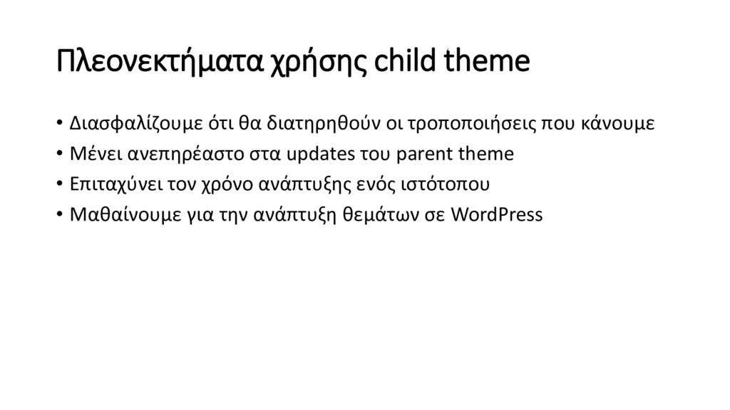 Πλεονεκτήματα χρήσης child theme • Διασφαλίζουμ...