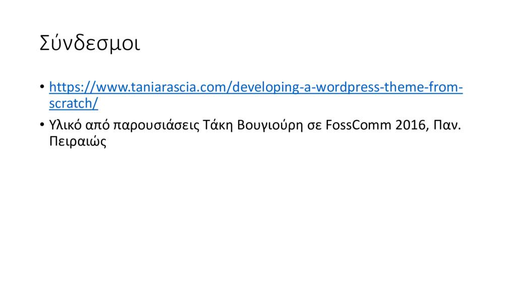 Σύνδεσμοι • https://www.taniarascia.com/develop...