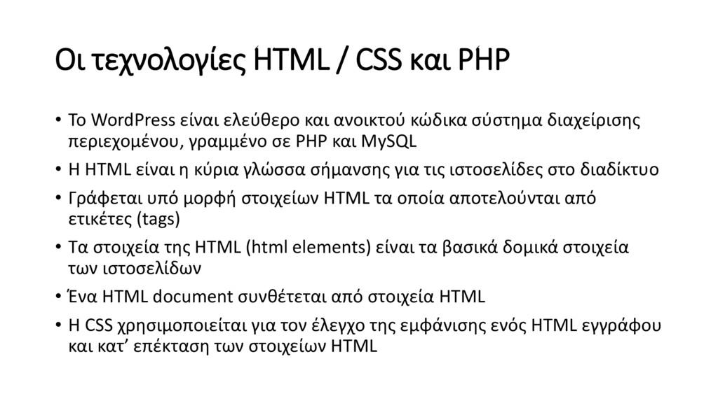 Οι τεχνολογίες HTML / CSS και PHP • Το WordPres...
