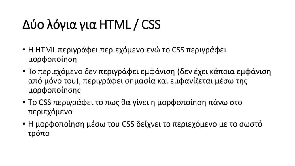 Δύο λόγια για HTML / CSS • Η HTML περιγράφει πε...