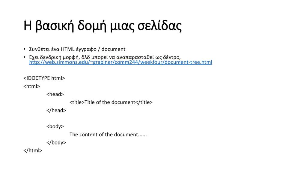 Η βασική δομή μιας σελίδας • Συνθέτει ένα HTML ...