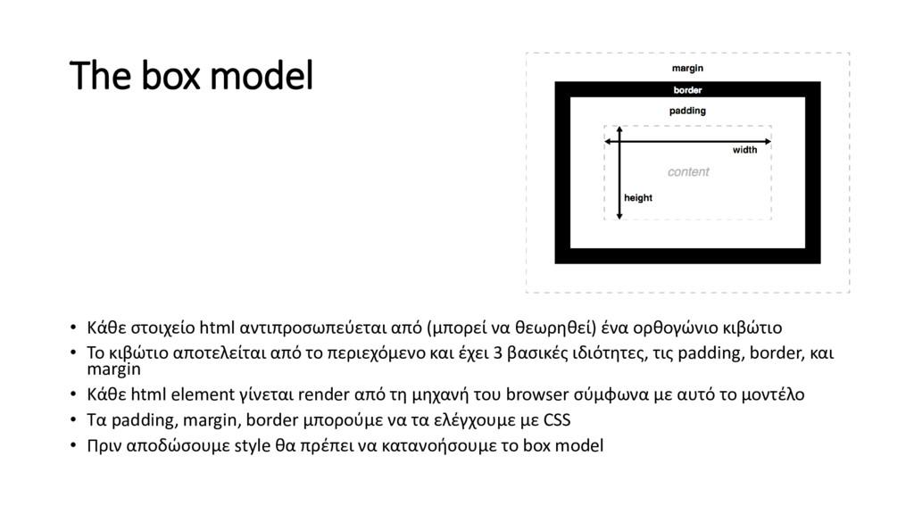 The box model • Κάθε στοιχείο html αντιπροσωπεύ...