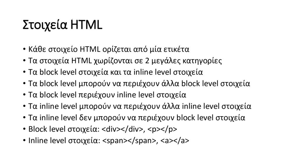 Στοιχεία HTML • Κάθε στοιχείο HTML ορίζεται από...