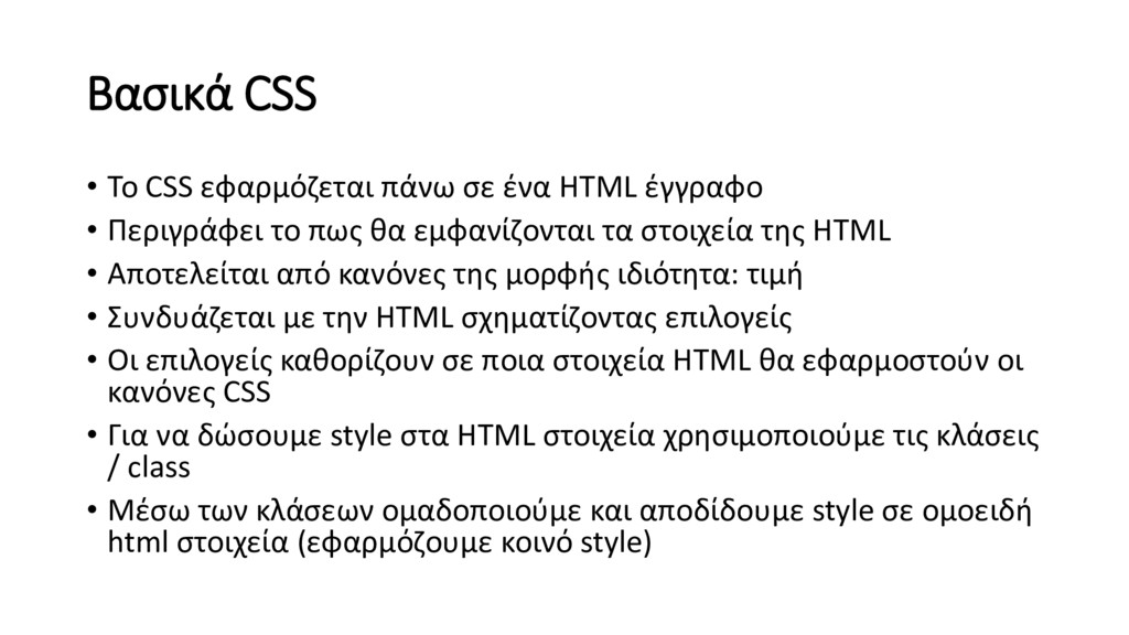 Βασικά CSS • Το CSS εφαρμόζεται πάνω σε ένα HTM...