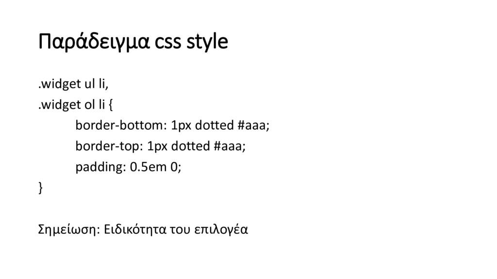 Παράδειγμα css style .widget ul li, .widget ol ...