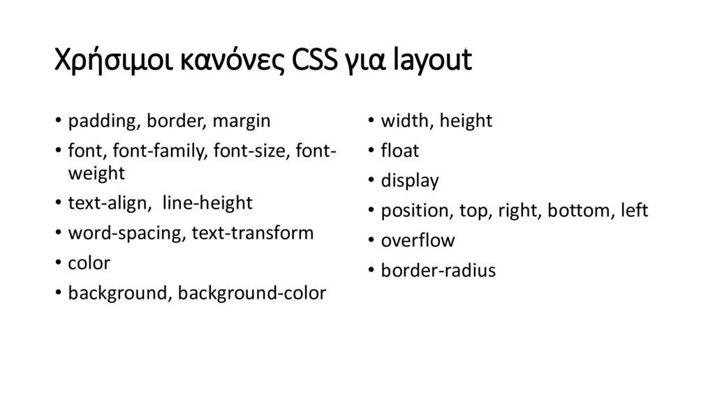 Χρήσιμοι κανόνες CSS για layout • padding, bord...