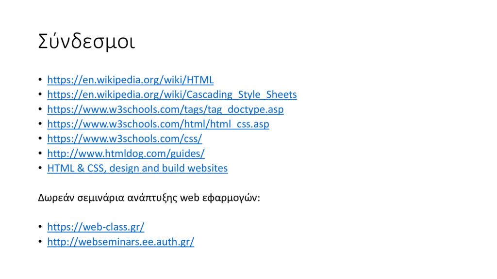Σύνδεσμοι • https://en.wikipedia.org/wiki/HTML ...