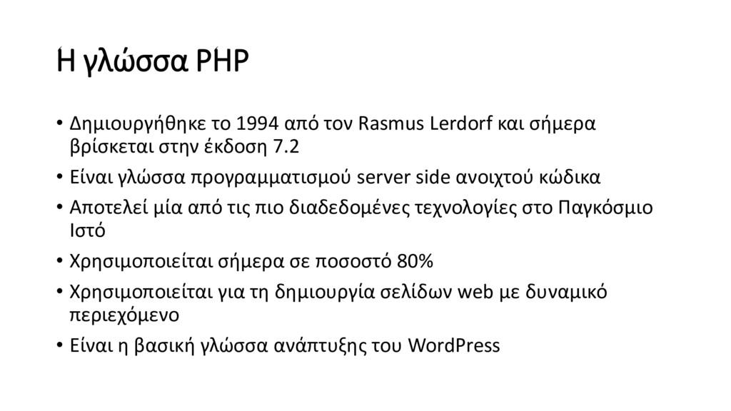 Η γλώσσα PHP • Δημιουργήθηκε το 1994 από τον Ra...