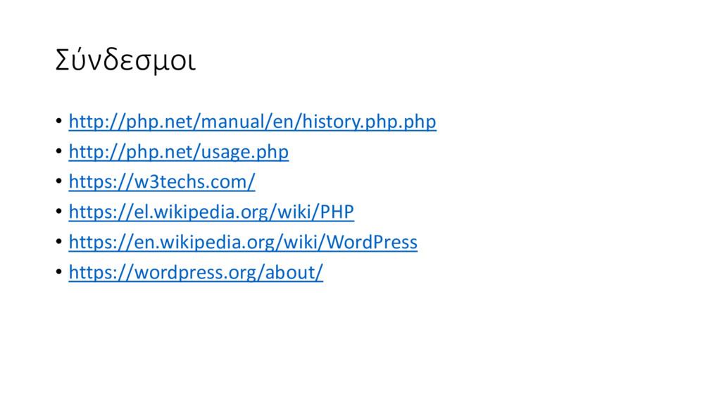 Σύνδεσμοι • http://php.net/manual/en/history.ph...