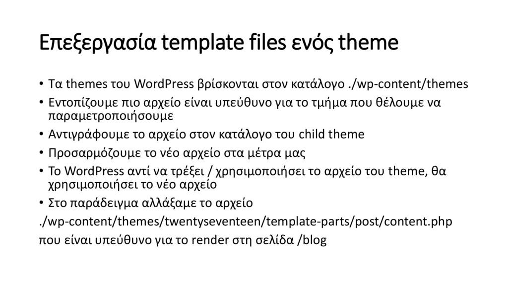 Επεξεργασία template files ενός theme • Τα them...