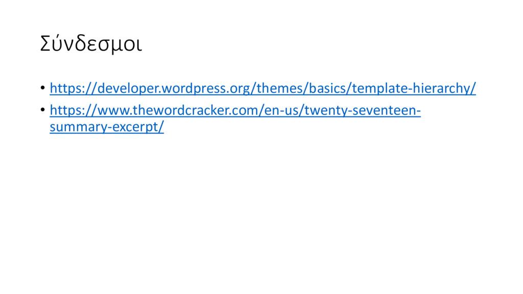 Σύνδεσμοι • https://developer.wordpress.org/the...