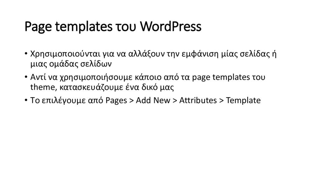 Page templates του WordPress • Χρησιμοποιούνται...