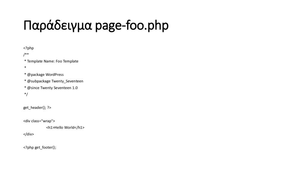 Παράδειγμα page-foo.php <?php /** * Template Na...