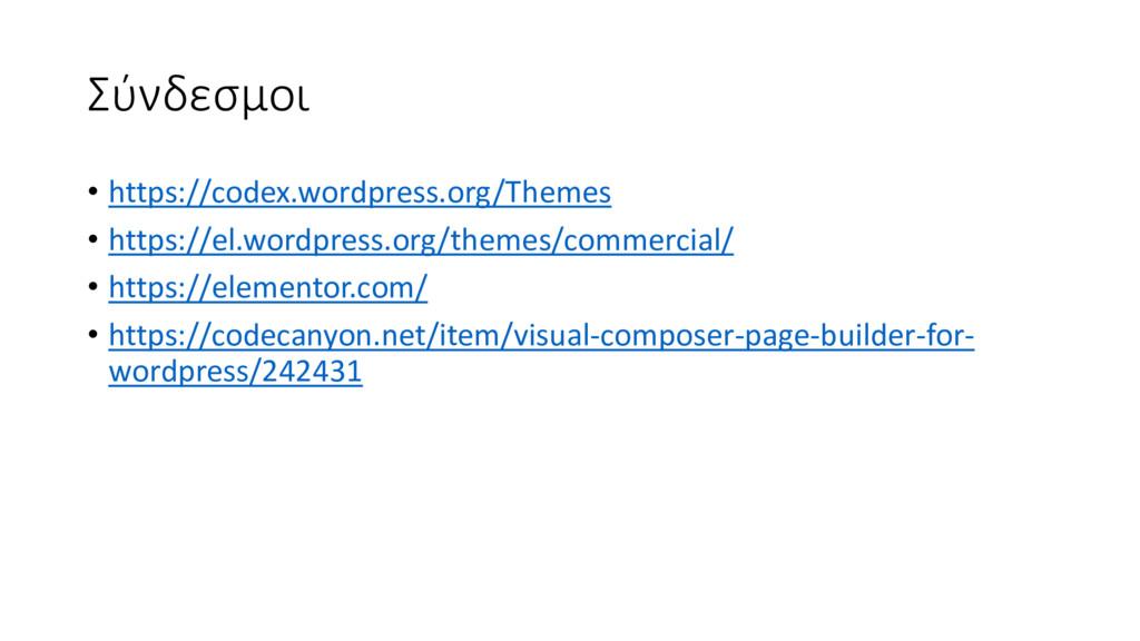 Σύνδεσμοι • https://codex.wordpress.org/Themes ...