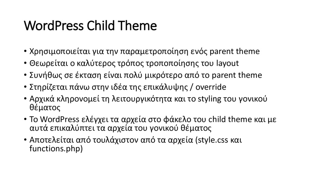 WordPress Child Theme • Χρησιμοποιείται για την...