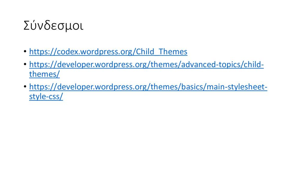 Σύνδεσμοι • https://codex.wordpress.org/Child_T...