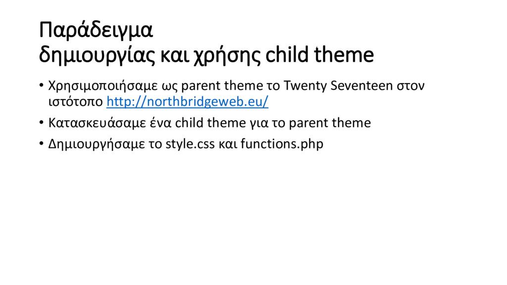 Παράδειγμα δημιουργίας και χρήσης child theme •...