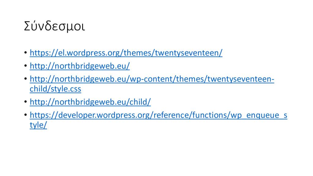 Σύνδεσμοι • https://el.wordpress.org/themes/twe...