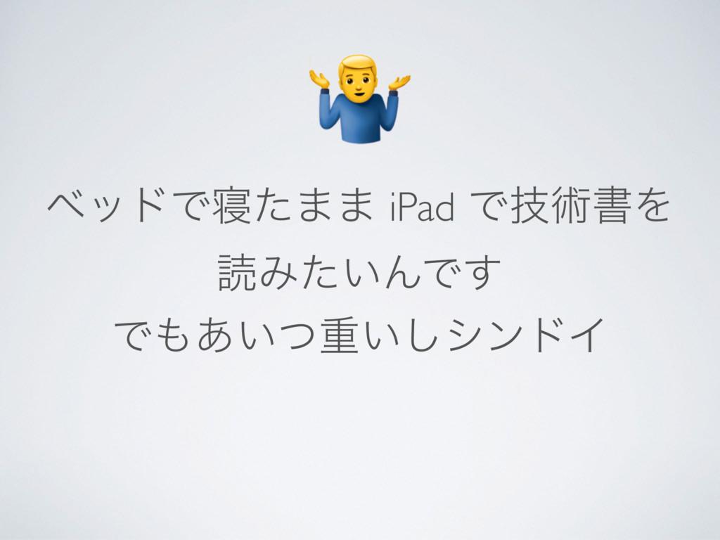 ϕουͰ৸ͨ·· iPad Ͱٕज़ॻΛ ಡΈ͍ͨΜͰ͢ Ͱ͍͋ͭॏ͍͠γϯυΠ !