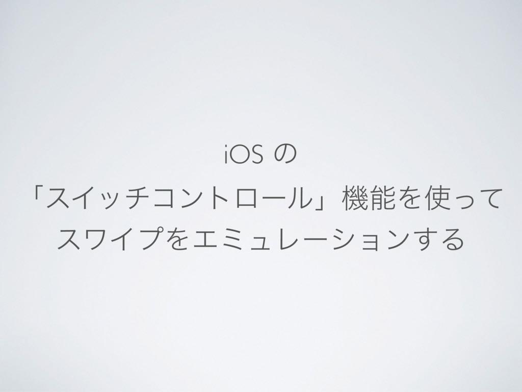 iOS ͷ ʮεΠονίϯτϩʔϧʯػΛͬͯ εϫΠϓΛΤϛϡϨʔγϣϯ͢Δ