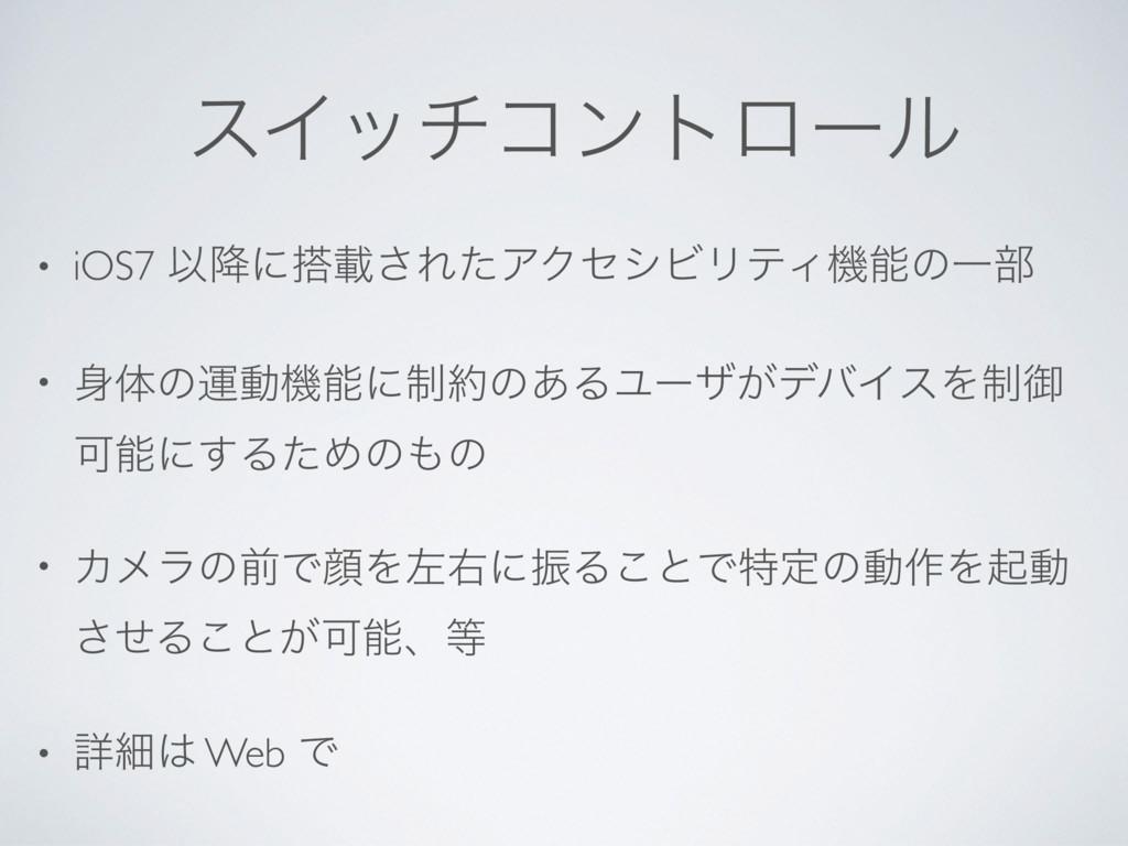 εΠονίϯτϩʔϧ • iOS7 Ҏ߱ʹࡌ͞ΕͨΞΫηγϏϦςΟػͷҰ෦ • ମͷӡಈ...