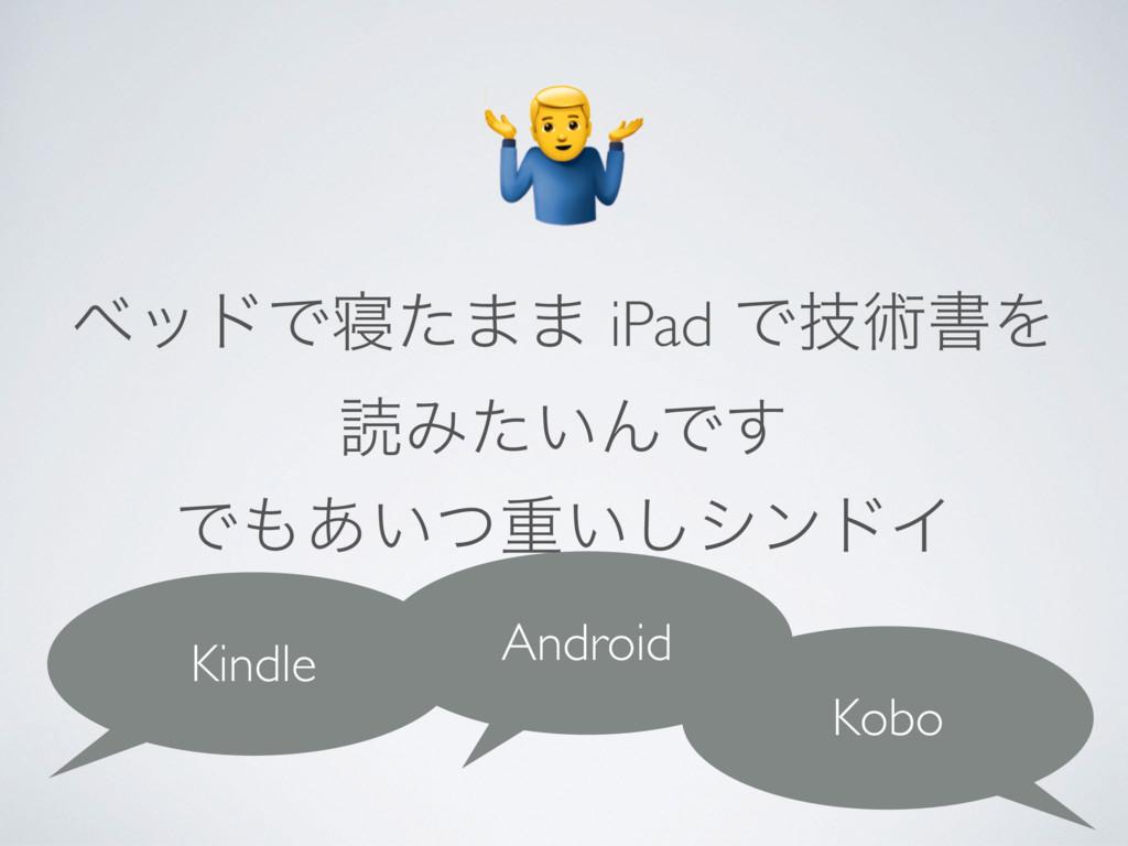 ϕουͰ৸ͨ·· iPad Ͱٕज़ॻΛ ಡΈ͍ͨΜͰ͢ Ͱ͍͋ͭॏ͍͠γϯυΠ ! Kind...