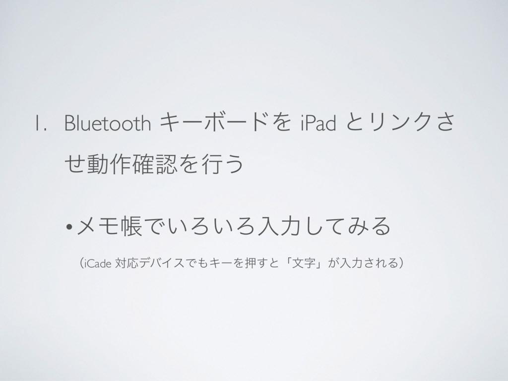 1. Bluetooth ΩʔϘʔυΛ iPad ͱϦϯΫ͞ ͤಈ࡞֬Λߦ͏ •ϝϞாͰ͍Ζ...