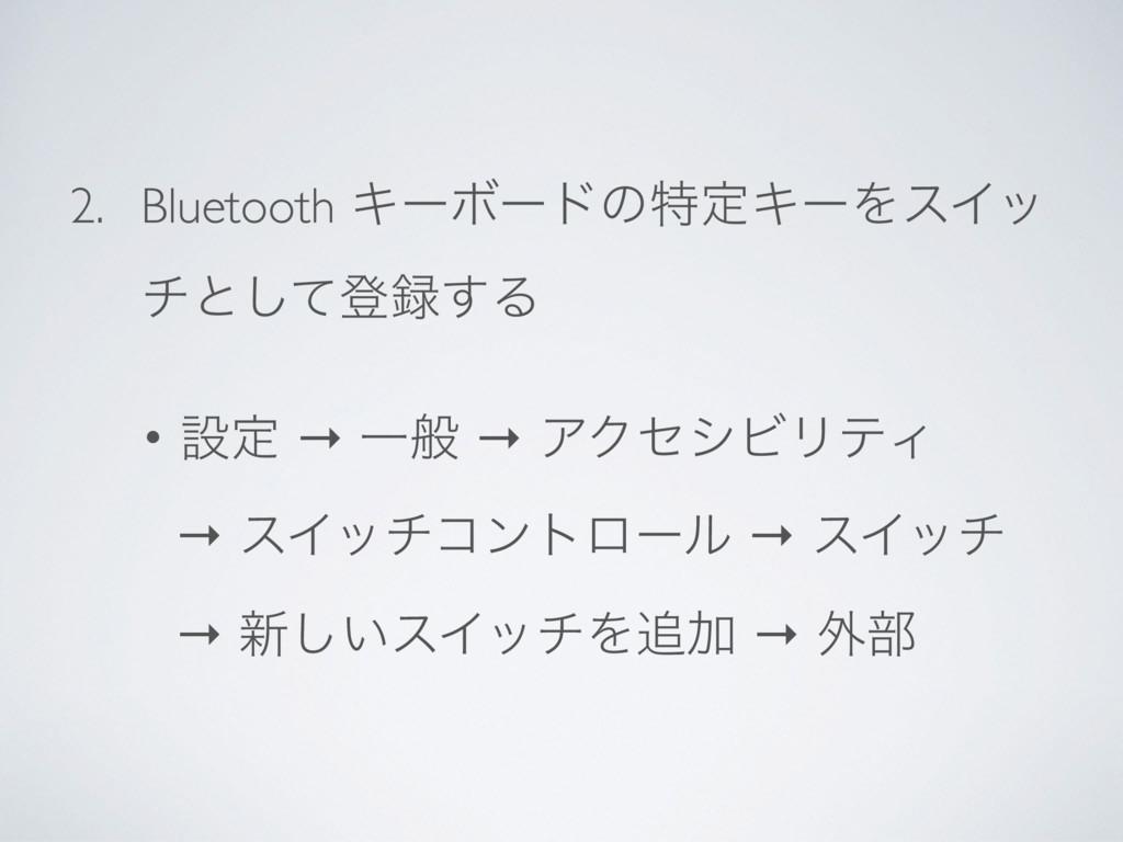 2. Bluetooth ΩʔϘʔυͷಛఆΩʔΛεΠο νͱͯ͠ొ͢Δ • ઃఆ → Ұൠ ...