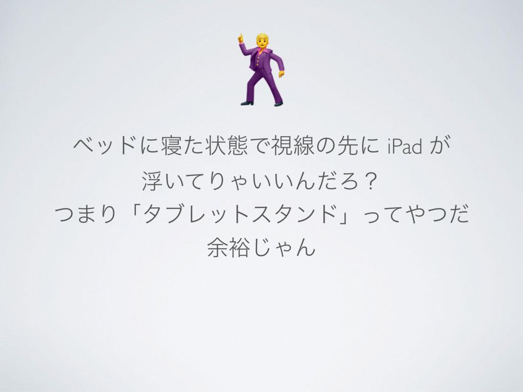 ϕουʹ৸ͨঢ়ଶͰࢹઢͷઌʹ iPad ͕ ු͍ͯΓΌ͍͍ΜͩΖʁ ͭ·ΓʮλϒϨοτελϯυ...