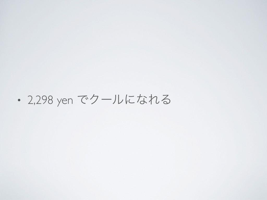 • 2,298 yen ͰΫʔϧʹͳΕΔ