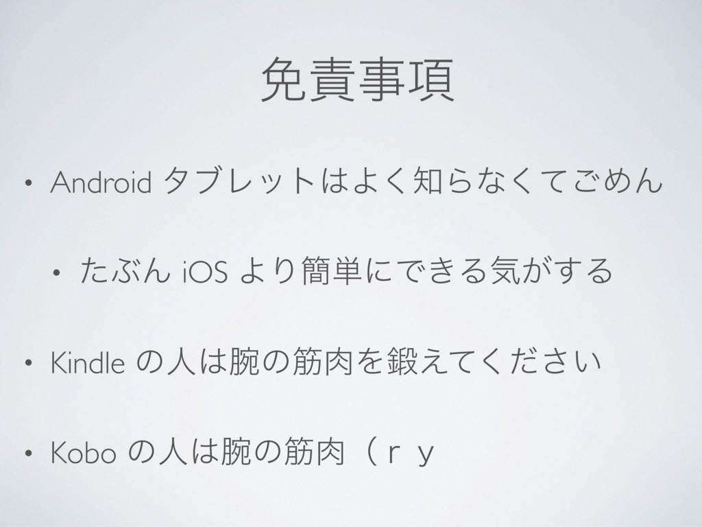 ໔߲ • Android λϒϨοτΑ͘Βͳͯ͘͝ΊΜ • ͨͿΜ iOS ΑΓ؆୯ʹ...