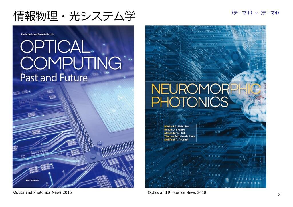 2 情報物理・光システム学 Optics and Photonics News 2016 Op...