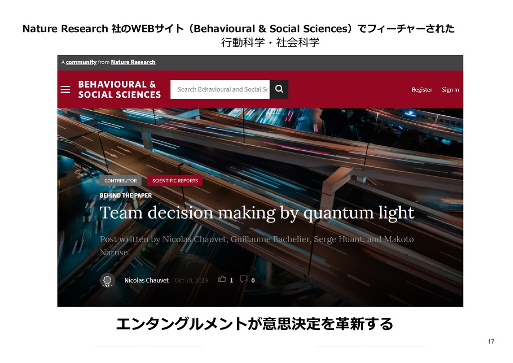 17 Nature Research 社のWEBサイト(Behavioural & Socia...