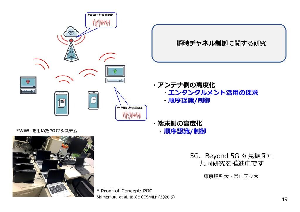 19 瞬時チャネル制御に関する研究 ・アンテナ側の⾼度化 ・エンタングルメント活⽤の探求 ・順...