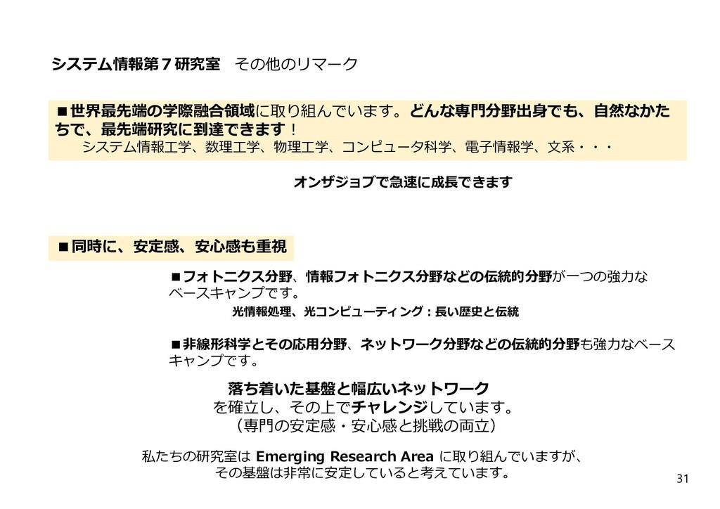 31 システム情報第7研究室 ■フォトニクス分野、情報フォトニクス分野などの伝統的分野が⼀つの...