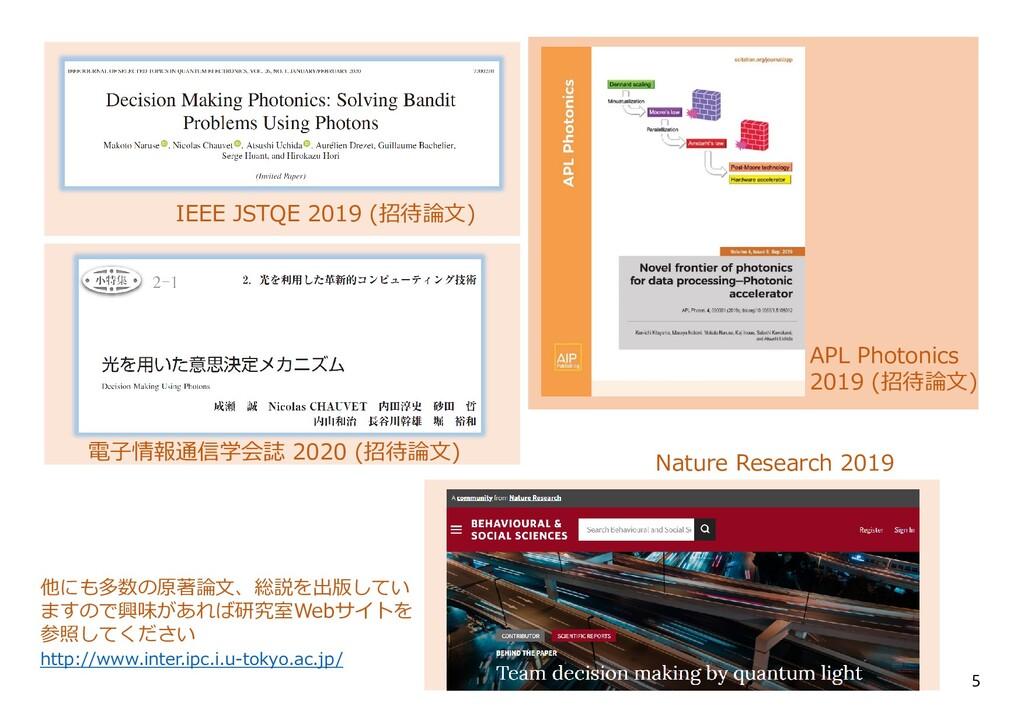 5 APL Photonics 2019 (招待論⽂) IEEE JSTQE 2019 (招待...