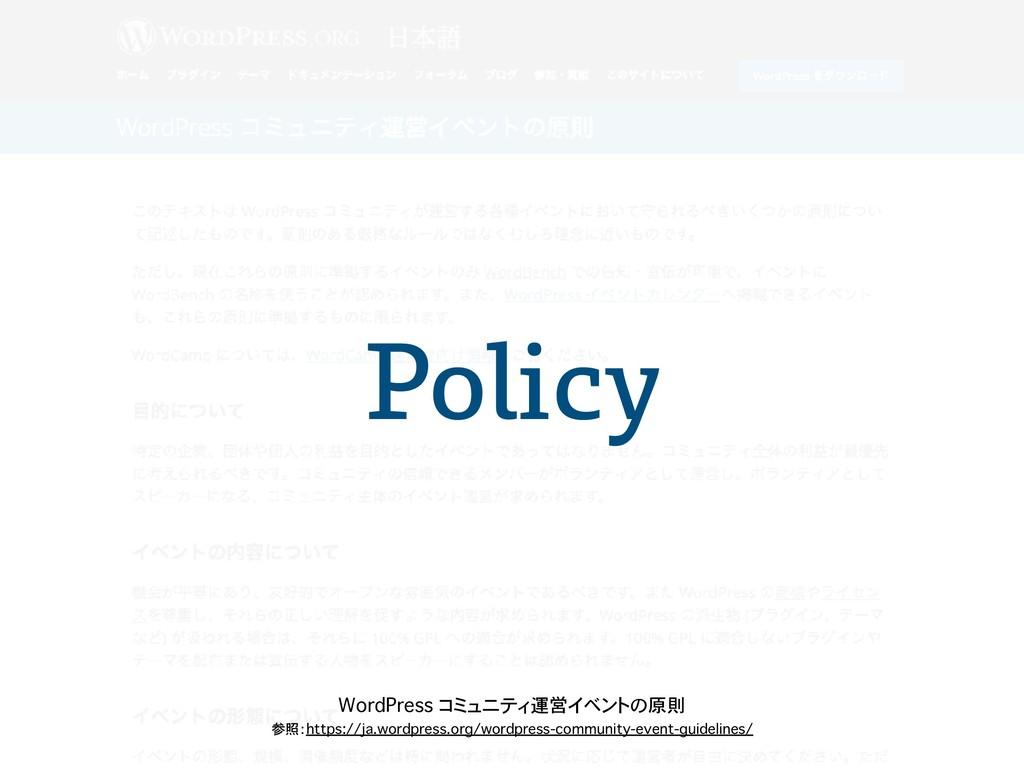 1PMJDZ WordPress コミュニティ運営イベントの原則 参照:https://ja....