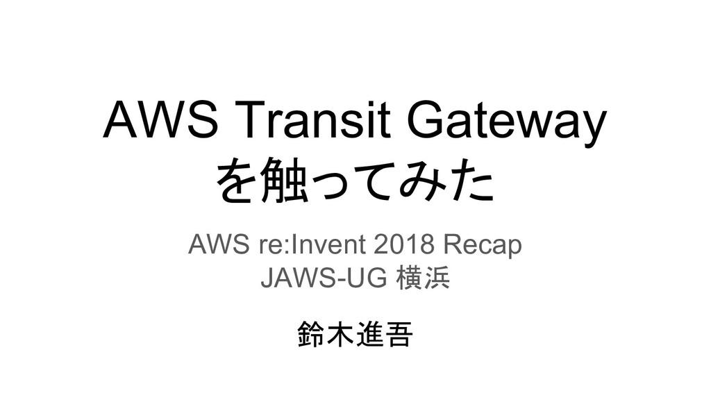 AWS Transit Gateway を触ってみた AWS re:Invent 2018 R...