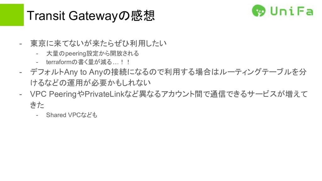 Transit Gatewayの感想 - 東京に来てないが来たらぜひ利用したい - 大量のpe...