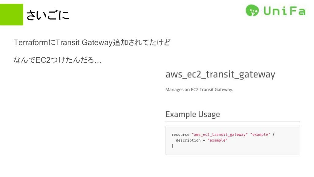 さいごに TerraformにTransit Gateway追加されてたけど なんでEC2つけ...