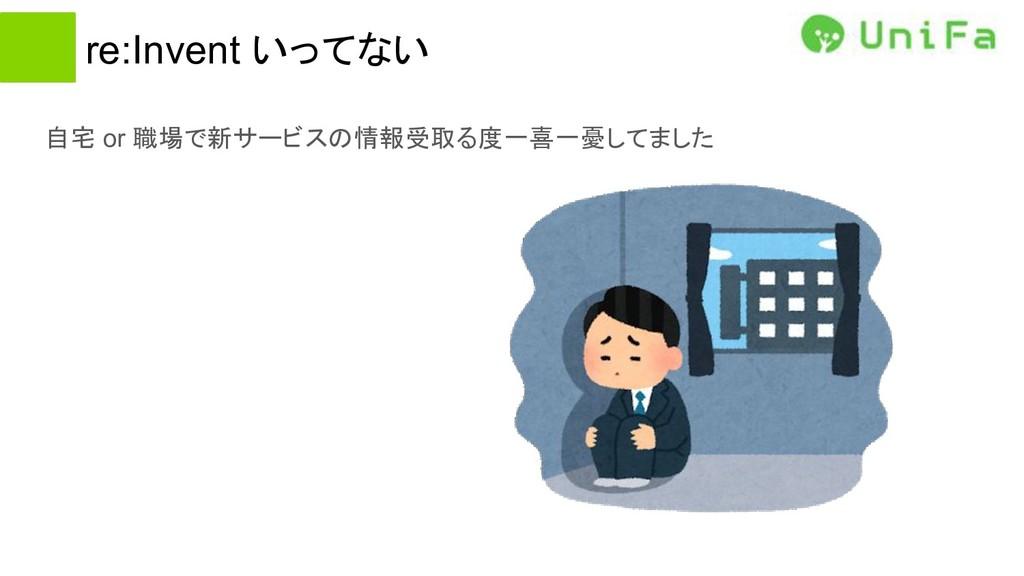 re:Invent いってない 自宅 or 職場で新サービスの情報受取る度一喜一憂してました