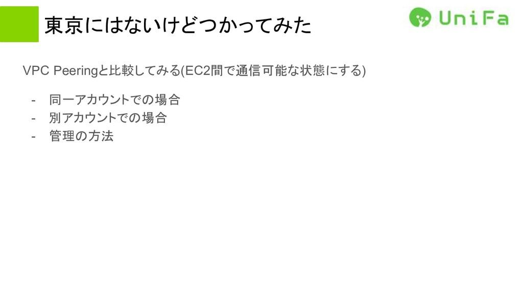 東京にはないけどつかってみた VPC Peeringと比較してみる(EC2間で通信可能な状態に...