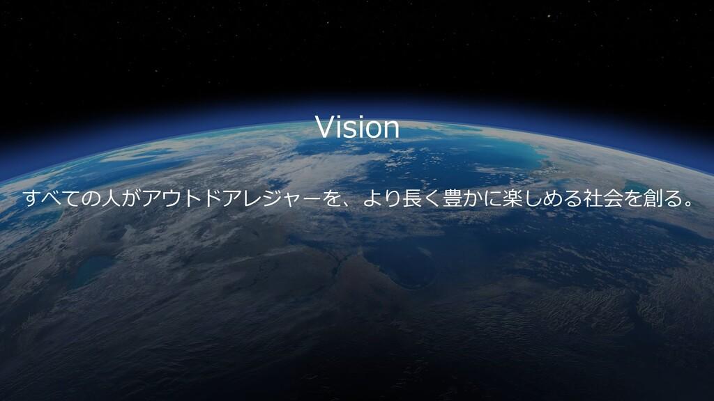 - 7 すべての人がアウトドアレジャーを、より長く豊かに楽しめる社会を創る。 Vision