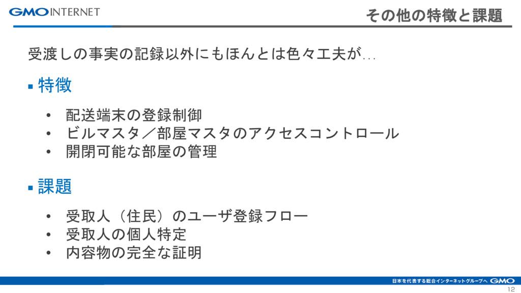 12 その他の特徴と課題 ■ 特徴 • 配送端末の登録制御 • ビルマスタ/部屋マスタのアクセ...