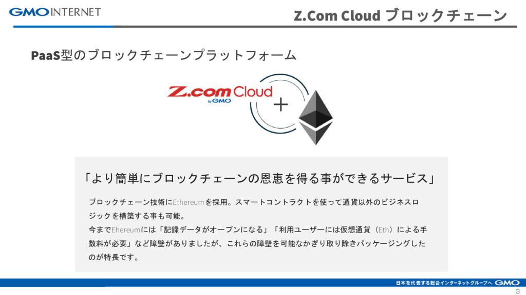 3 Z.Com Cloud ブロックチェーン PaaS型のブロックチェーンプラットフォーム 「...